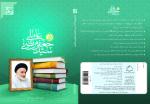 مجموعه آثار سید جعفر مرتضی عاملی حفظه الله