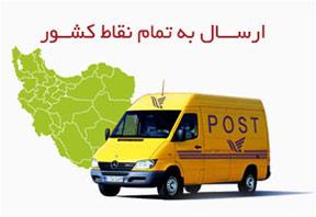ارسال پستی به تمام نقاط کشور