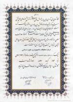 دریافت رتبه نخست توسط نرمافزار جامع الاحادیث