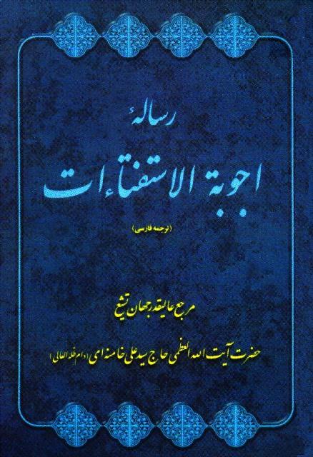 أجوبة الاستفتاءات (فارسی)