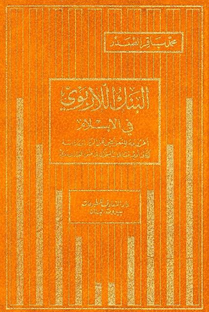 البنک اللاربوي في الإسلام