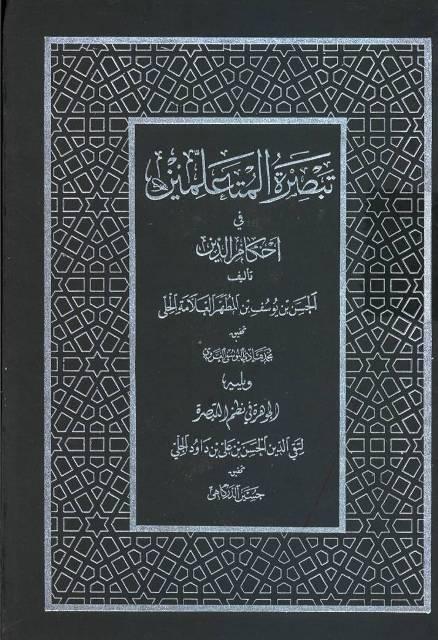 تبصرة المتعلمین في أحکام الدین