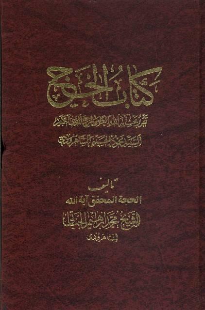 کتاب الحج (شاهرودی)