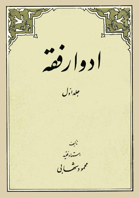 ادوار فقه (شهابی)