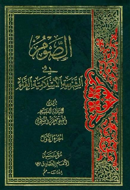 الصوم في الشریعة الإسلامیة الغراء
