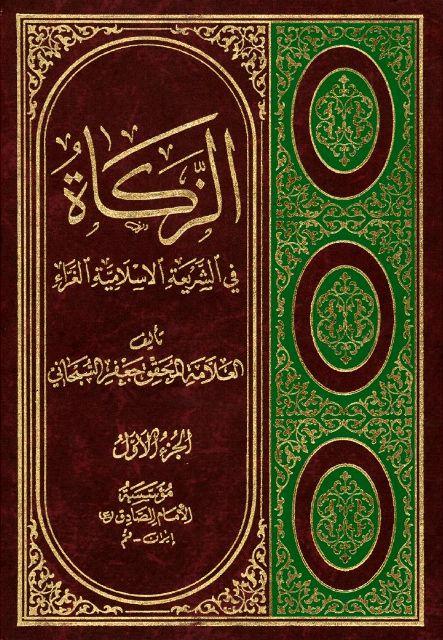 الزکاة في الشریعة الإسلامیة الغراء