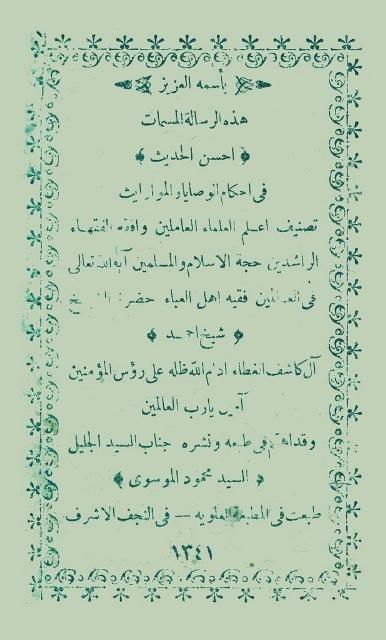 أحسن الحدیث في أحكام الوصایا و المواریث