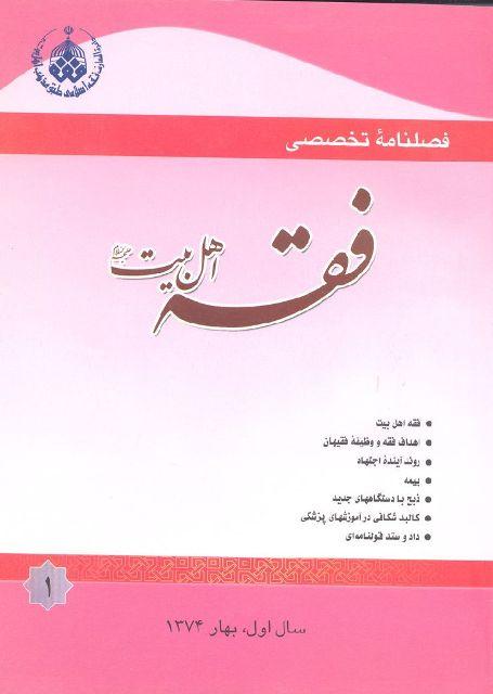 فقه اهلبیت علیهم السلام (مجله فارسی)