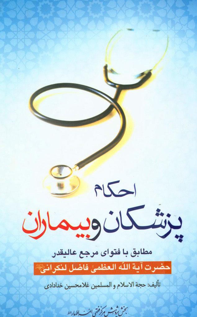 احکام پزشکان و بیماران