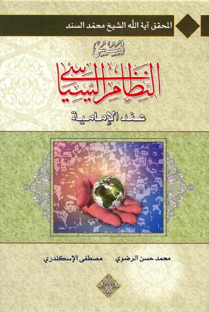 أسس النظام السیاسي عند الإمامیة