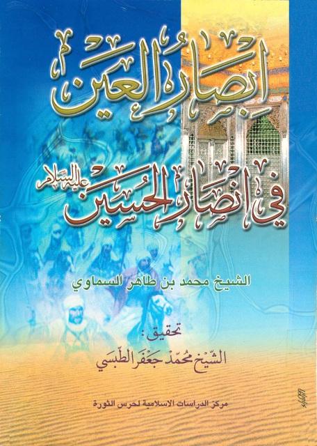 إبصار العين في أنصار الحسين علیه السلام