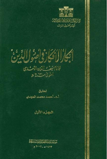 أبکار الأفکار في أصول الدین