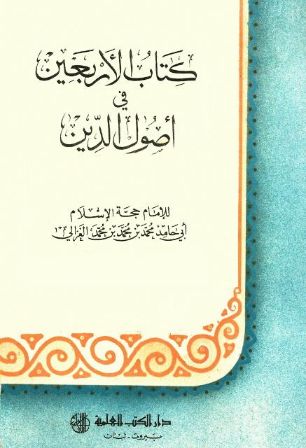 الأربعین في أصول الدین (غزالی)