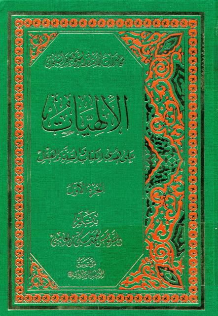 الإلهیات علی هدی الکتاب و السنة و العقل