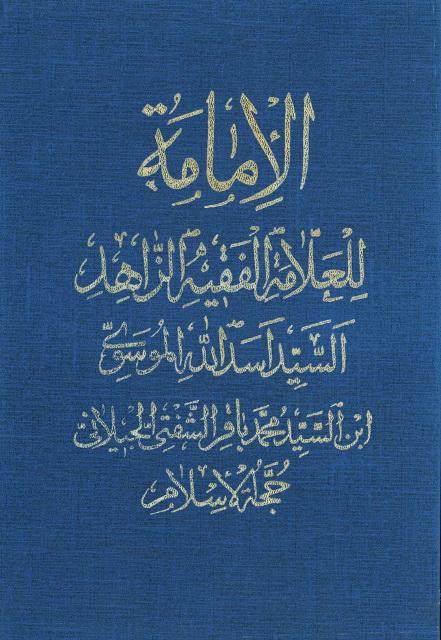 الإمامة (شفتی)