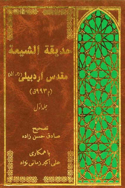 حدیقة الشیعة