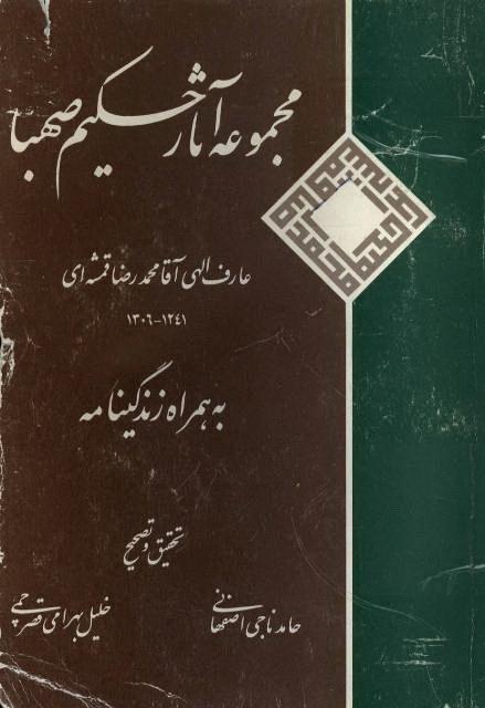 آثار آقا محمد رضا قمشهای