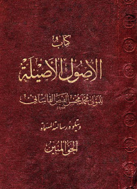 الحق المبین فی تحقیق کیفیه التفقه فی الدین