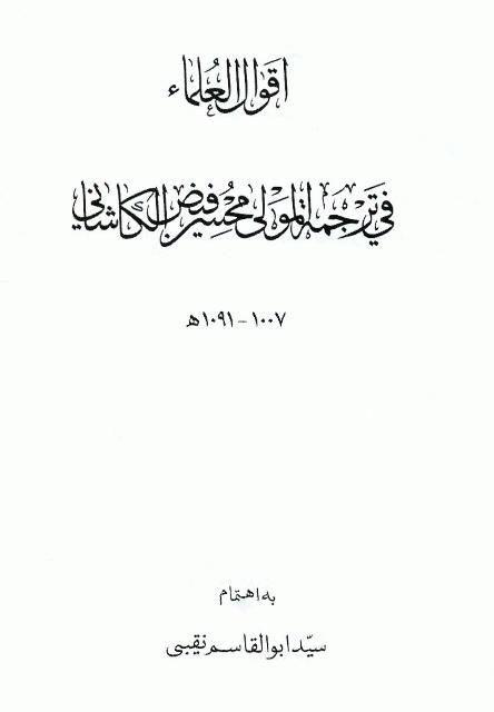 أقوال العلماء في ترجمة المولی محسن فیض الکاشاني