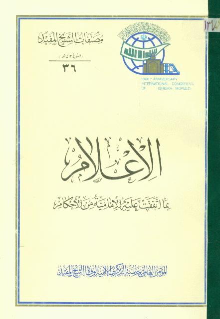 الإعلام بما اتفقت علیه الإمامیة من الأحکام