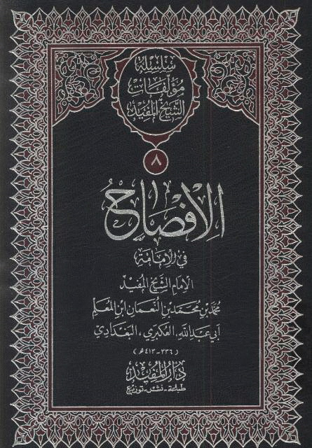 الإفصاح في الإمامة