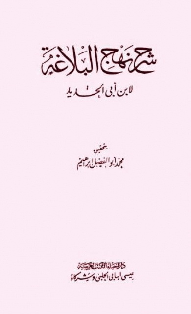 شرح نهج البلاغة (ابن أبی الحدید)