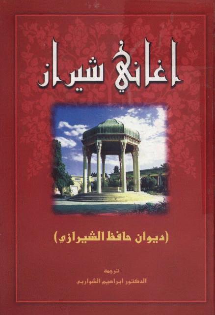 اغانی شیراز (غزلیات حافظ الشیرازی)
