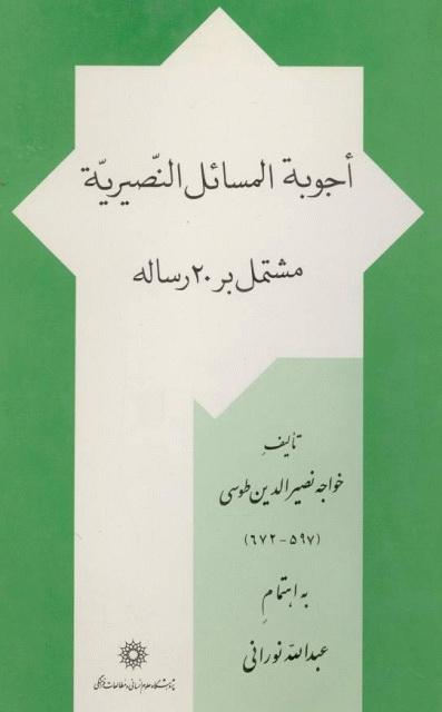 اجوبة المسائل النصیریة (خواجه نصیر)
