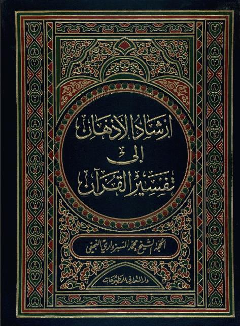 إرشاد الأذهان إلی تفسیر القرآن