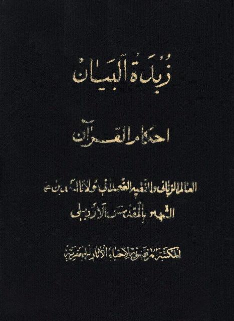 زبدة البیان في أحکام القرآن