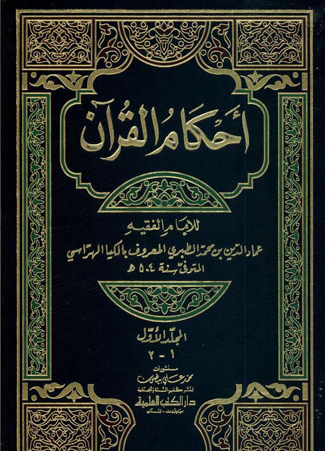 احکام القرآن