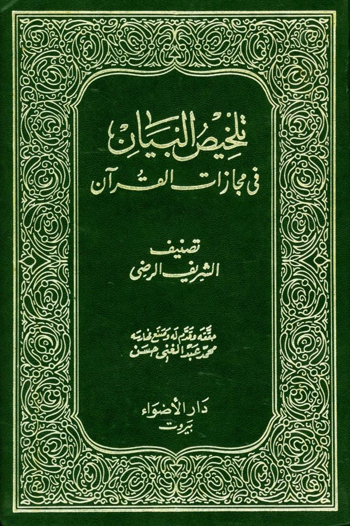 تلخیص البیان في مجازات القرآن