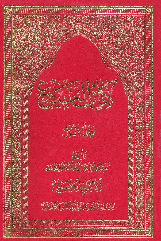 کتاب البیع / امام خمینی