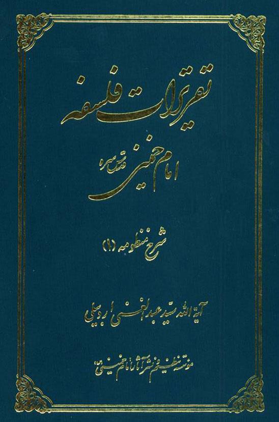 تقریرات فلسفه امام خمینی قدس سره