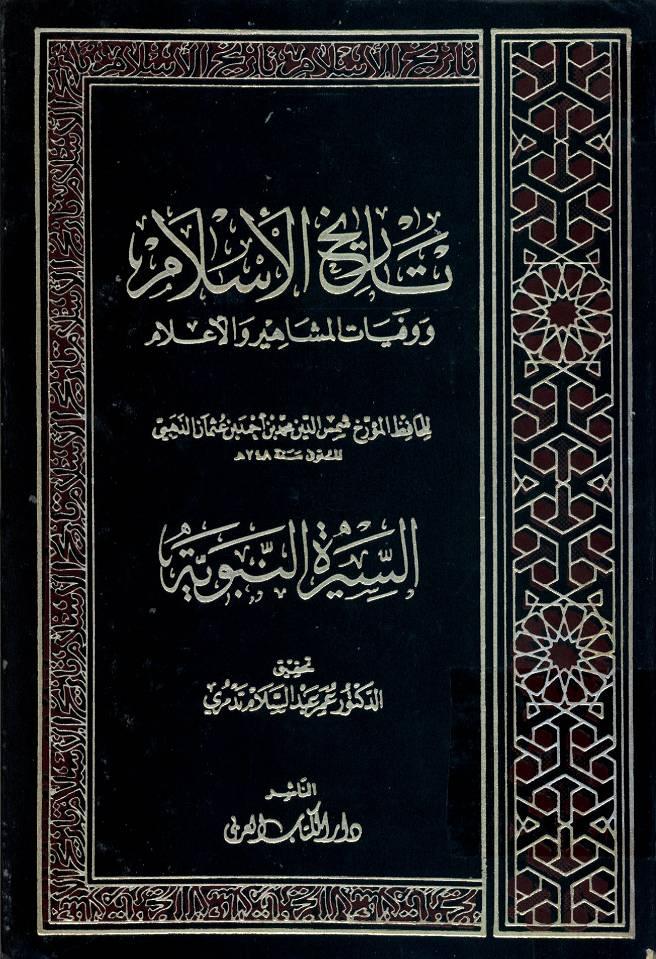 تاریخ الإسلام و وفیات المشاهیر و الأعلام