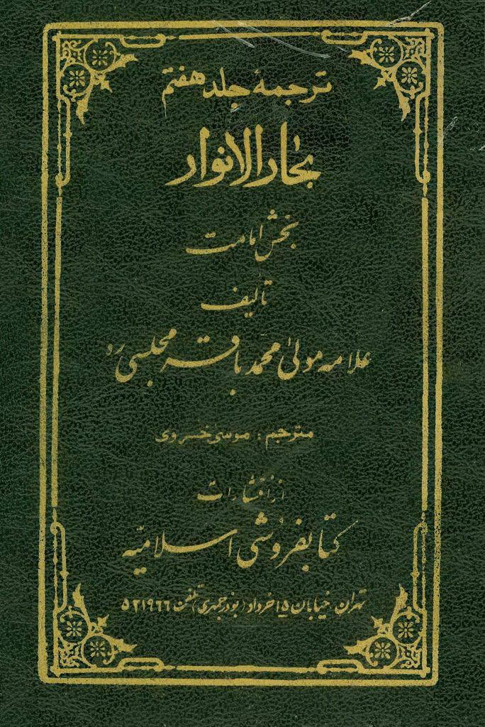 ترجمه جلد هفتم بحار الانوار