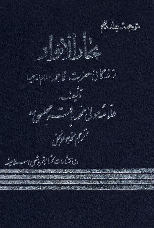 ترجمه جلد دهم بحار الانوار