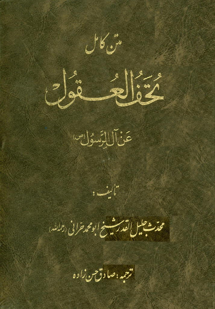 تحف العقول فارسی pdf