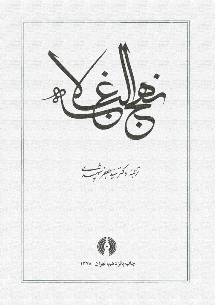 نهج البلاغة (ترجمه شهیدی)