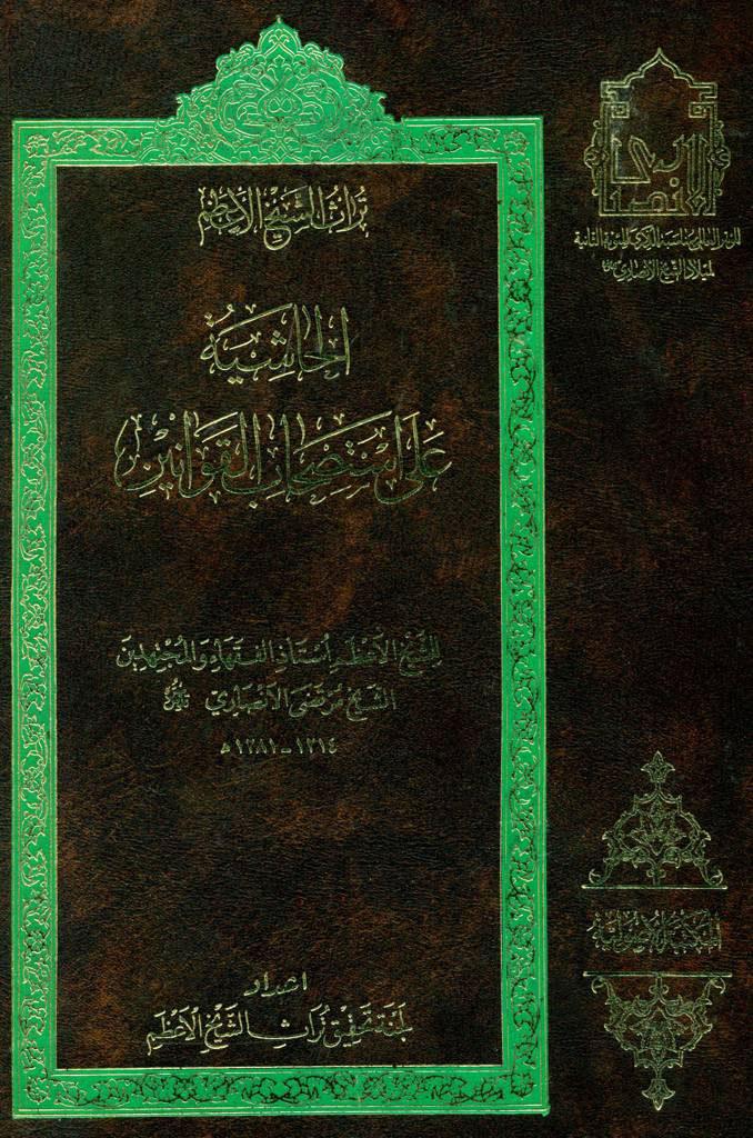 الحاشیة علی إستصحاب القوانین