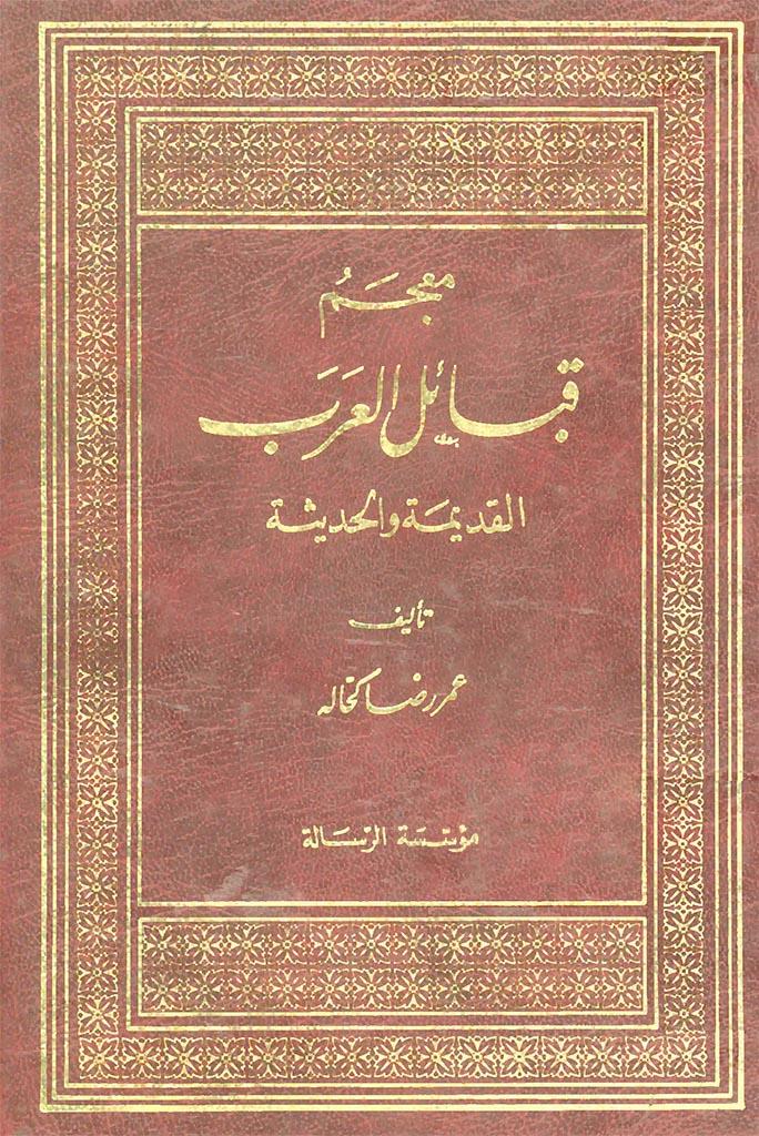 معجم قبائل العرب