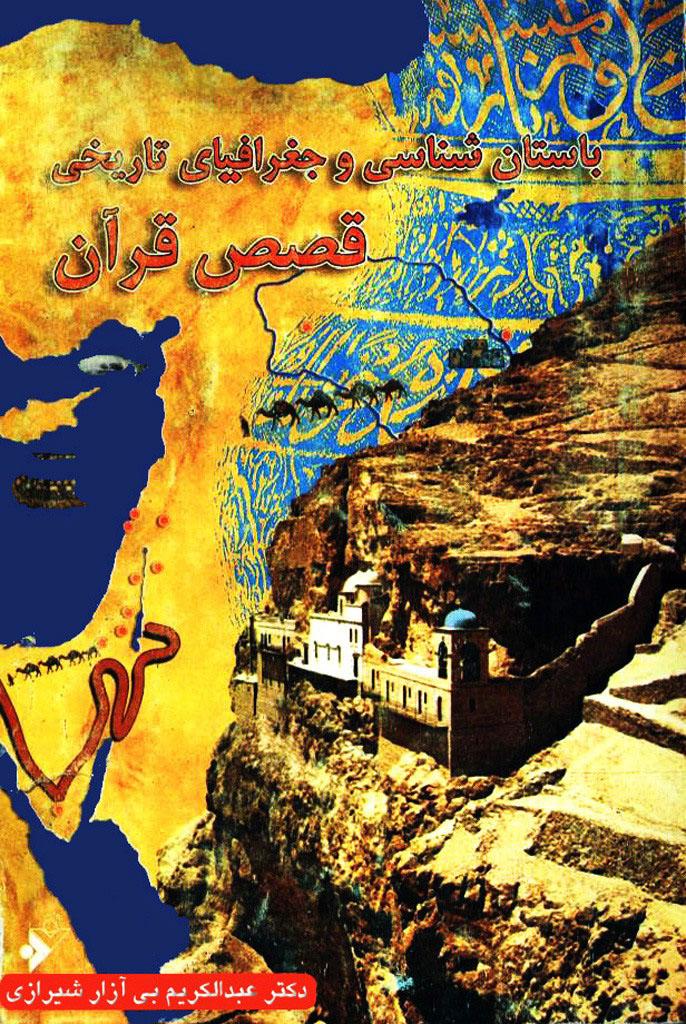 باستان شناسی و جغرافیای تاریخی قصص قرآن