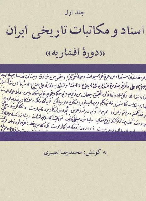 اسناد و مکاتبات تاریخی ایران «دوره افشاریه»