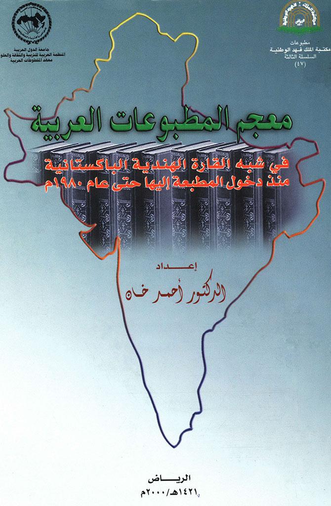 معجم المطبوعات العربیة