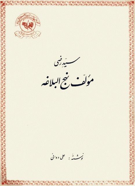 سید رضی مؤلف نهج البلاغه (دوانی)
