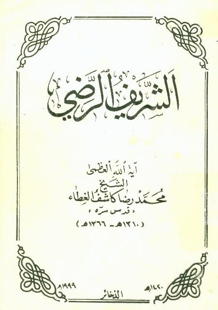 الشریف الرضي(کاشف الغطاء)