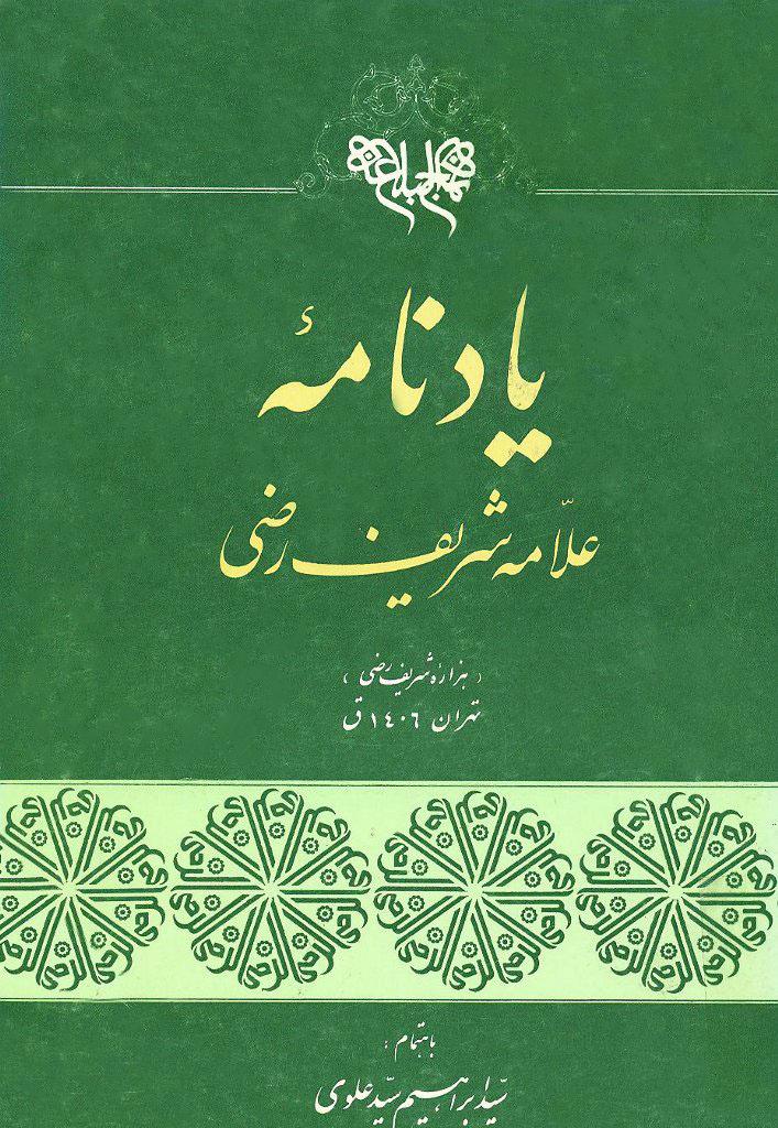 یادنامه علامه شریف رضی
