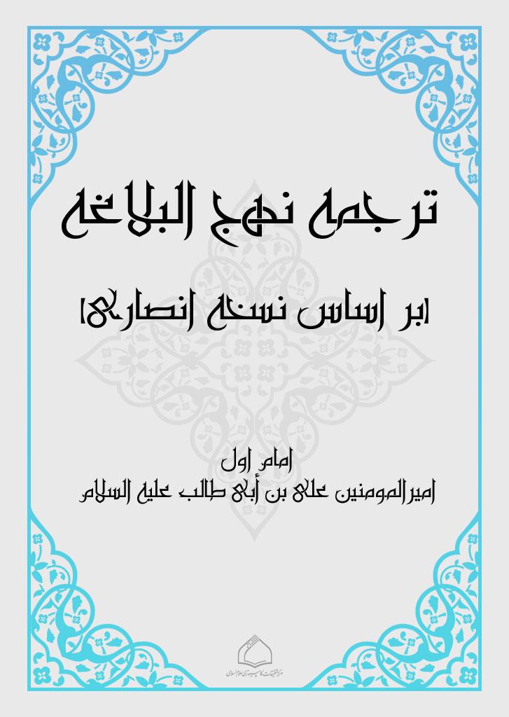 ترجمه نهج البلاغه (بر اساس نسخه انصاری)