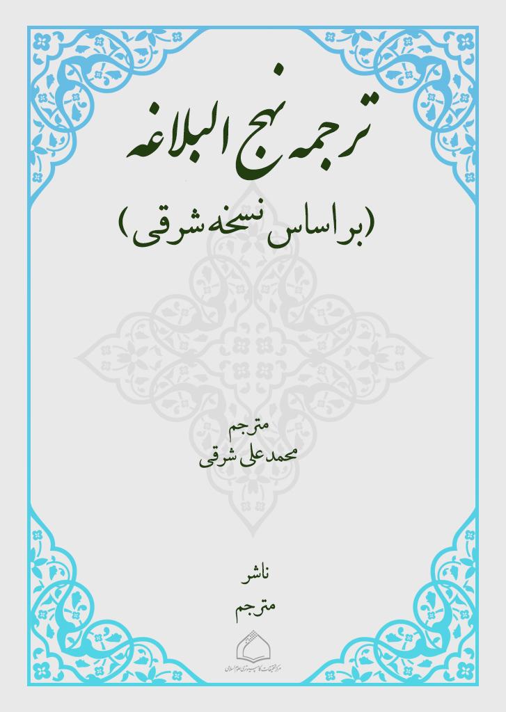 ترجمه نهج البلاغه (بر اساس نسخه شرقی)