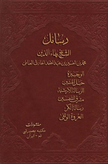 الفرایض البهاییه - الرساله الارشیه